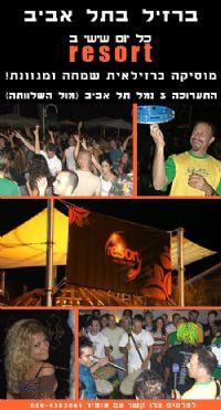 מסיבה ברזילאית